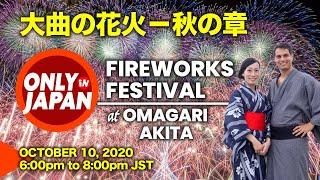 大曲の花火 ONLY in JAPAN Fireworks Festival 2020