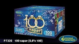 100 Карат P7332 салют от Русский фейерверк NEW