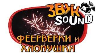 Феерверки и хлопушки ЗВУК / Fireworks and crackers SOUND
