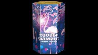 Розовый фламинго С008016 комбинированный салют от Салюты России NEW 2019