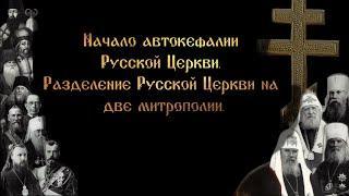 Начало автокефалии Русской Церкви. Разделение Русской Церкви на две митрополии