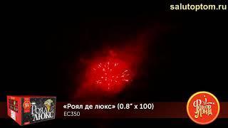 """Салют Роял де Люкс, EC350 100з 0,8"""" купить фейерверки оптом Москва"""