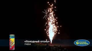 """Холодный огонь"" от www.piromaxxdon.ru"
