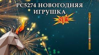 "PC5274 Новогодняя игрушка (0.8"" х 8) пиротехника оптом ""ОГОНЁК"""