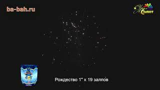 """Фейерверк СП1001905 Рождество (1"""" х 19)"""
