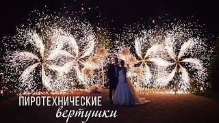 Пиротехнические вертушки на свадьбу | Ростов | GOF show