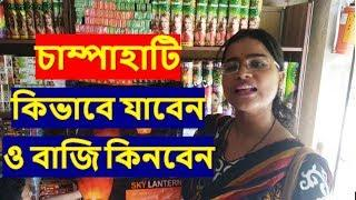 Champahati Bazi Bazar 2019 | Diwali fireworks market price