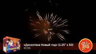 ЕС715 Дискотека Новый год Батарея салютов 50 залпов высотой до 32 м, калибром 1.25 дюйма