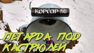 Петарда Корсар 16 под кастюлей | Взрываем самые мощные петарды на Новый Год