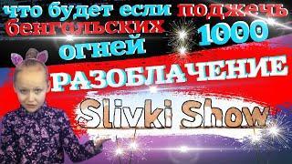 Miss Mira / ЧТО БУДЕТ, ЕСЛИ ПОДЖЕЧЬ 1000 БЕНГАЛЬСКИХ ОГНЕЙ / В КОНЦЕ - РАЗОБЛАЧЕНИЕ Slivki Show!
