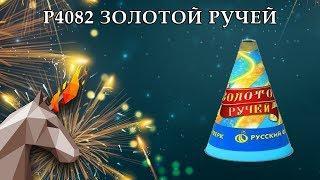 """P4082 Золотой ручей 20 см. пиротехника оптом """"огОнёк"""""""