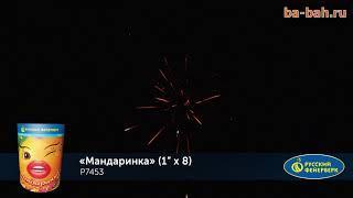 """Фейерверк Р7453 Мандаринка (1"""" х 8)"""