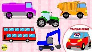 Развивающие мультики про машинки - машинка Лёля! Головоломка 1. Развивающие мультфильмы для детей