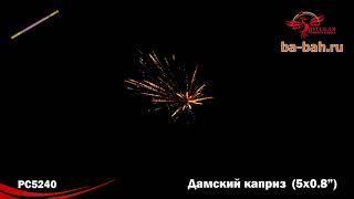 "Римские свечи РС508 / РС5240 Дамский каприз (0,8"" х 5)"