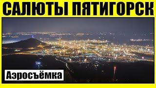 Салюты над Пятигорском