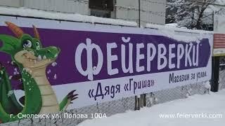 Адрес Фейерверки Дядя Гриша г. Смоленск ул.Попова 100А