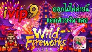 ivip9/สล็อตPG:(สวยงามเเตกกระจาย) Wild Fireworks