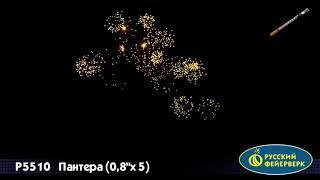 """Римские свечи Русский фейерверк, Пантера, 0'8""""-5, 1 шт, P5510"""