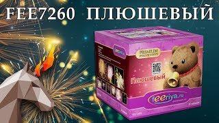 """FEE7260 Плюшевый (0.6"""" х 25) пиротехника оптом """"ОГОНЁК"""""""