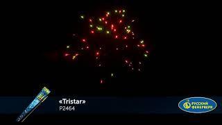 Ракеты Р2464 Тристар