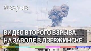 """Видео второго взрыва в Дзержинске на оборонном заводе """"Кристалл"""""""