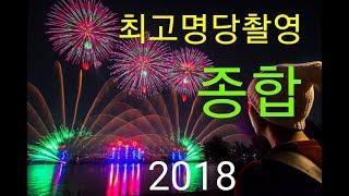 2018 ✔Seoul International Fireworks ✔Festival Highlights ✔1080 60p✔ 서울불꽃축제 명당촬영