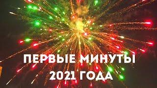 Фейерверк в новогоднюю ночь. Иркутск 2021. Новогодний салют