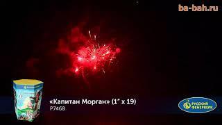 "Фейерверк Р7468 Капитан Морган (1"" х 19)"
