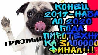 Пиротехника ЗЛООООО!  !  !  Конец 2019 года