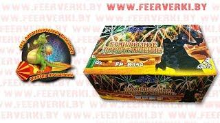"""FP-B354 Грандиозное Представление от сети пиротехнических магазинов """"Энергия Праздника"""""""