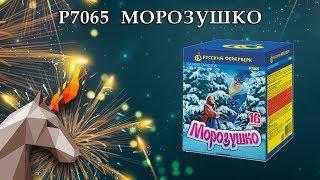 """P7065 Морозушко (0,8"""" х 16) пиротехника оптом """"огОнёк"""""""