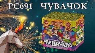 "РС691 Чувачок (0,7"" х 8) пиротехника оптом ""ОГОНЁК"""