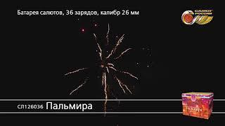 Салют Пальмира (арт. СЛ126036) — смотреть видео