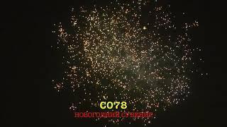 C078 Новогодний сувенир пер