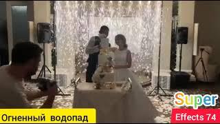 Огненный водопад на свадьбу. От #SuperEffects74 тел. 89087001008 в Челябинске и по области.