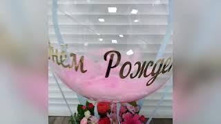 Аэростат#аэростатсцветами #шарснадписью #поздравление #оригинальноепоздравление #розыишары #подароко