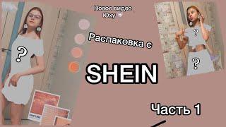 Распаковка  вещей с SHEIN ✨