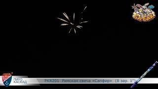 """Римские свечи PKR201 Сапфир (1"""" х 8)"""