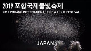 2019 포항국제불빛축제 POHANG FIREWORKS FESTIVAL -JAPAN-