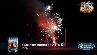 "Фейерверк + фонтан P6710 Шкипер (0,8"" х 6)"