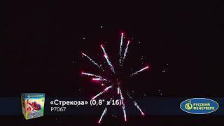 """Фейерверк Р7067 Стрекоза (0,8"""" х 16 залпов)"""