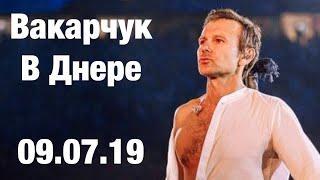 """Вакарчук и его партия """"Голос"""" в Днепре 09.07.19 (часть 1)"""