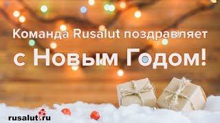 Команда Rusalut поздравляет с Новым годом!