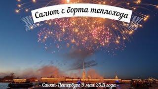 Салют 9 мая 2021 года  в Санкт-Петербурге с борта теплохода. День победы. 9 мая в Петербурге.