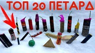 ☑️ПРОБИВНАЯ СИЛА 20ТИ ПЕТАРД