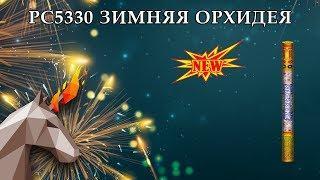 """PC5330 Зимняя орхидея (1.0"""" х 5) пиротехника оптом """"ОГОНЁК"""""""