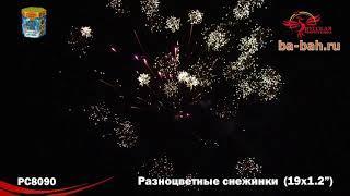 """Фейерверк РС809 / РС8090 Разноцветные снежинки (1,2"""" х 19)"""