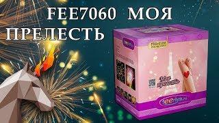 "FEE7060 Моя прелесть (0.8"" x 25) пиротехника оптом ""ОГОНЁК"""