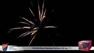 PKU325 Вера Надежда Любовь 49 зар  1