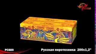 "РС889 ""Русская пиротехника"" (1.2""х200)"